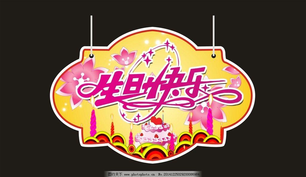 生日快乐 异形挂牌 模板 个性 展板 户外 设计 广告设计 招贴设计 cd