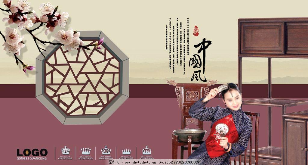 中国风 古典美女 梳头 传统服饰 窗棂 古典家具 桃花 广告设计