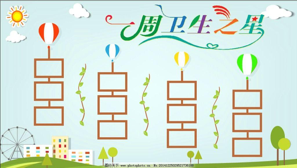 背景墙 黑板报 卡通背景墙 春天 相片背景墙 设计 广告设计 广告设计