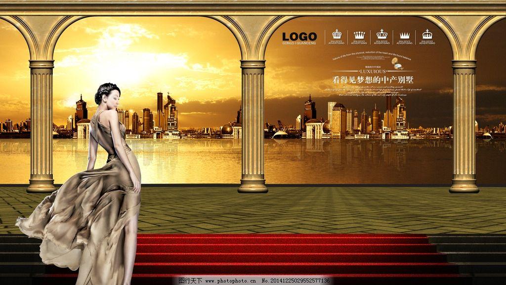美女 房地产 欧式建筑 罗马柱 楼群 城市 人物 设计 广告设计 广告