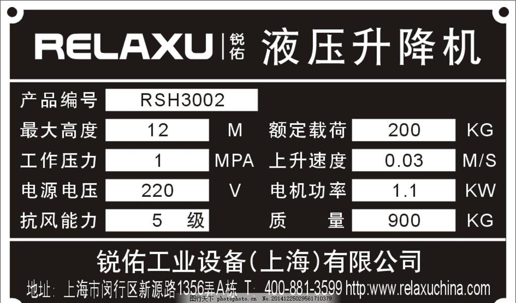 锐佑工业设备铭牌,液压升降器 压力容器 铝牌 不