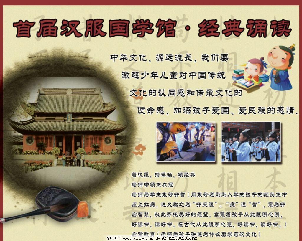 国学馆宣传单图片_展板模板
