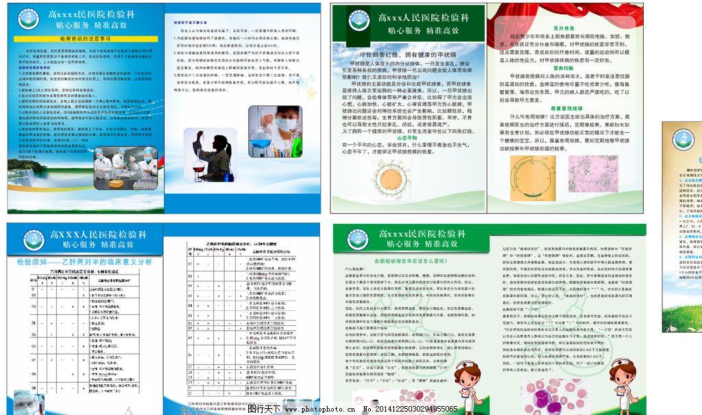 医院 单张 dm 传单 检验科 彩页 设计 广告设计 dm宣传单 cdr