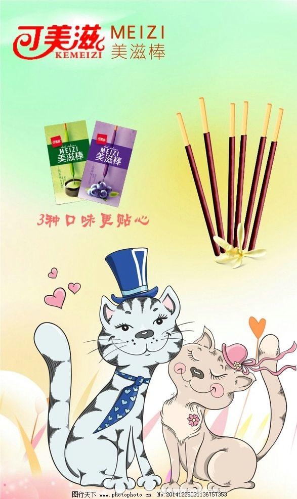 可美滋 美之味 可爱 巧克力棒 猫咪 设计 设计 生活百科 餐饮美食 cdr