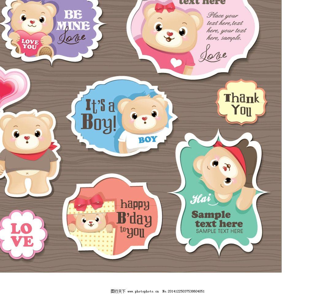 可爱小熊标牌icon图片_电脑网络_生活百科_图行天下
