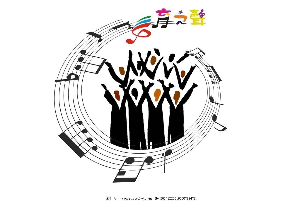 合唱团海报图片