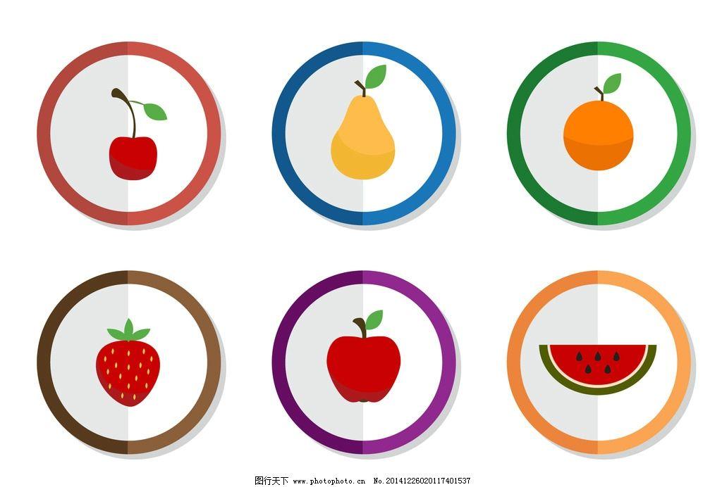 水果标签图片_其他_标志图标