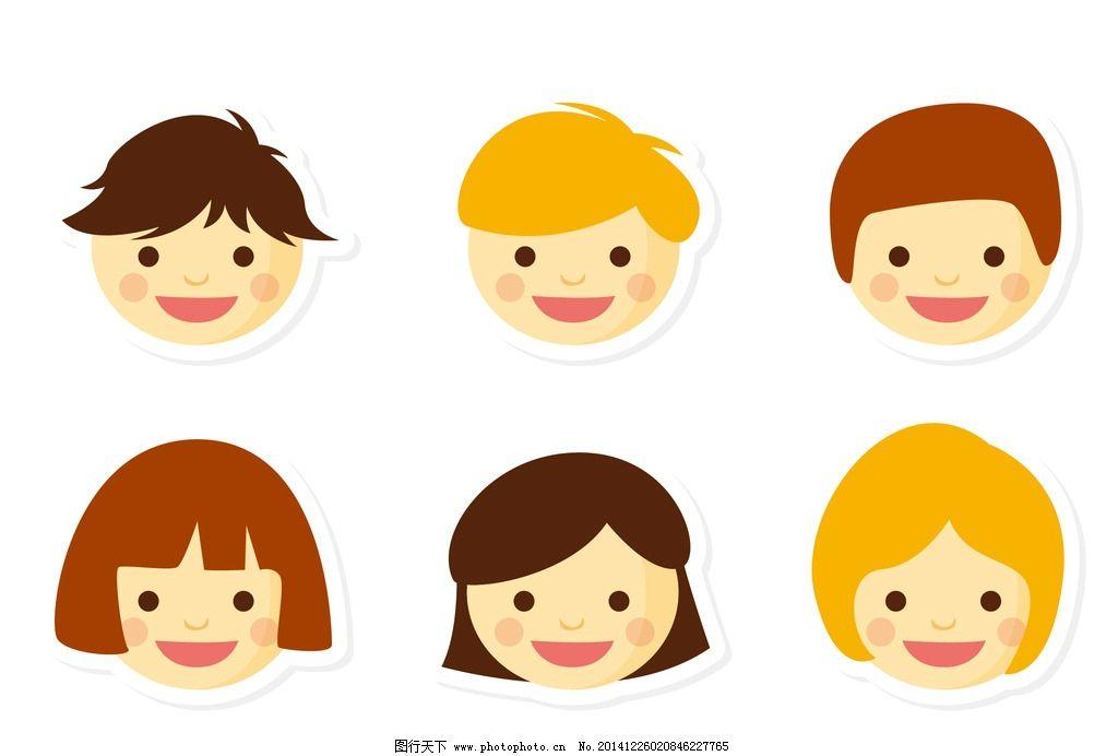 开心笑脸人物卡通图片