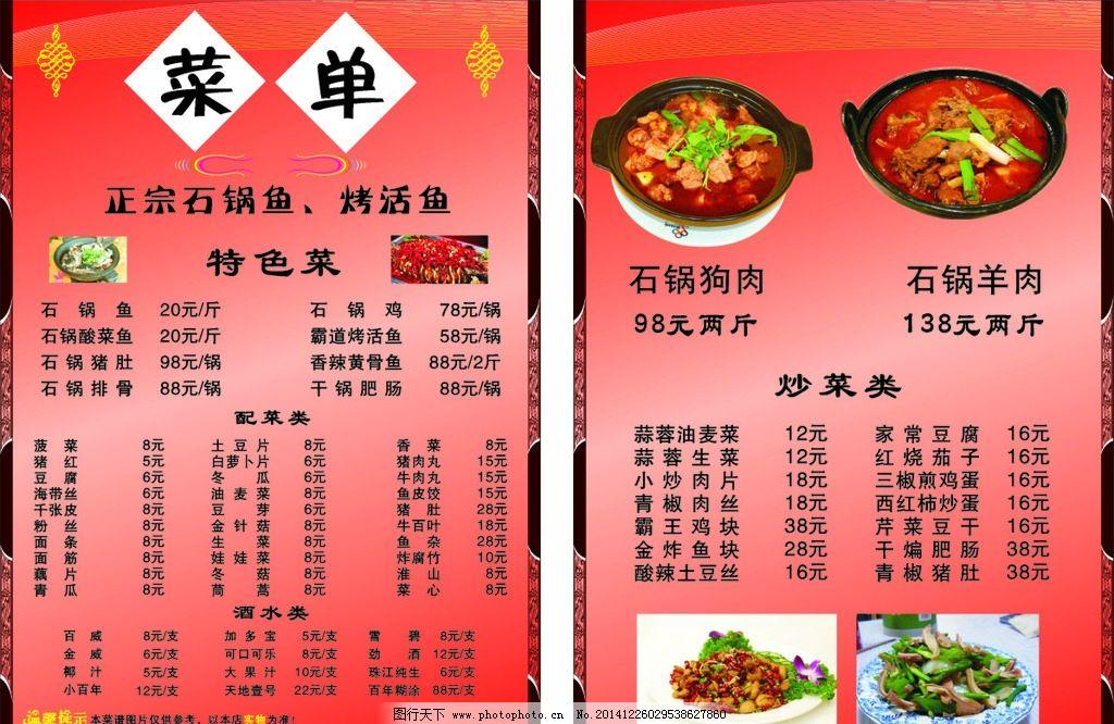 菜单设计 菜谱 食堂菜单 菜牌 餐饮 背景 点菜单 菜单 设计 广告设计