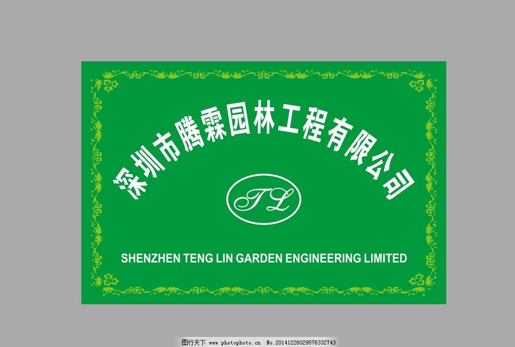 绿色边框 边框 花纹 公司牌 红木牌 奖座 绿色背景 简单边框 设计