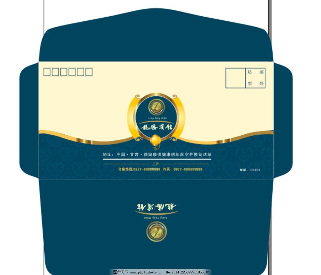 潮流信封 精致设计 信封模板 个性信封 经典信封 创意信封 矢量 欧式