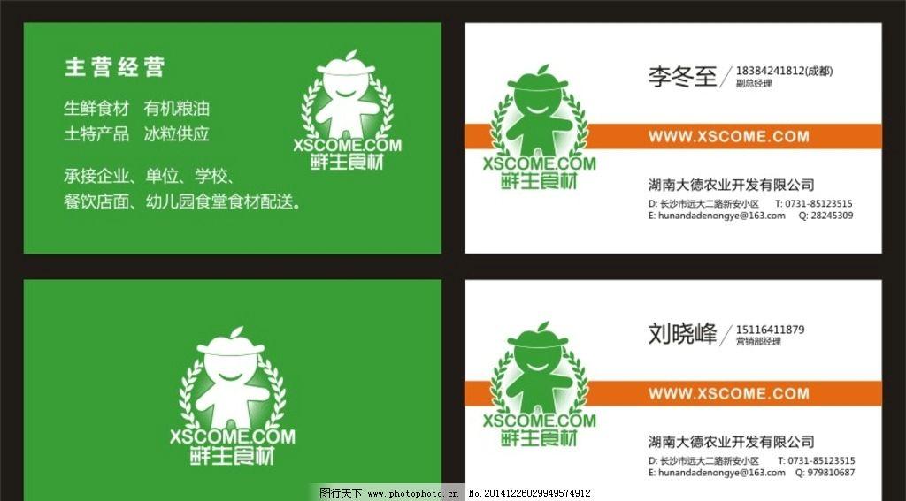 鲜生食材生鲜食品名片图片