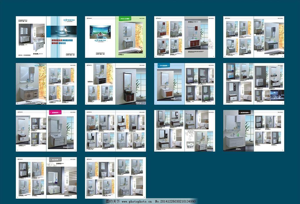 卫浴宣传册 卫浴画册 卫浴册子 卫浴画册设计 卫浴册子设计 卫浴素材