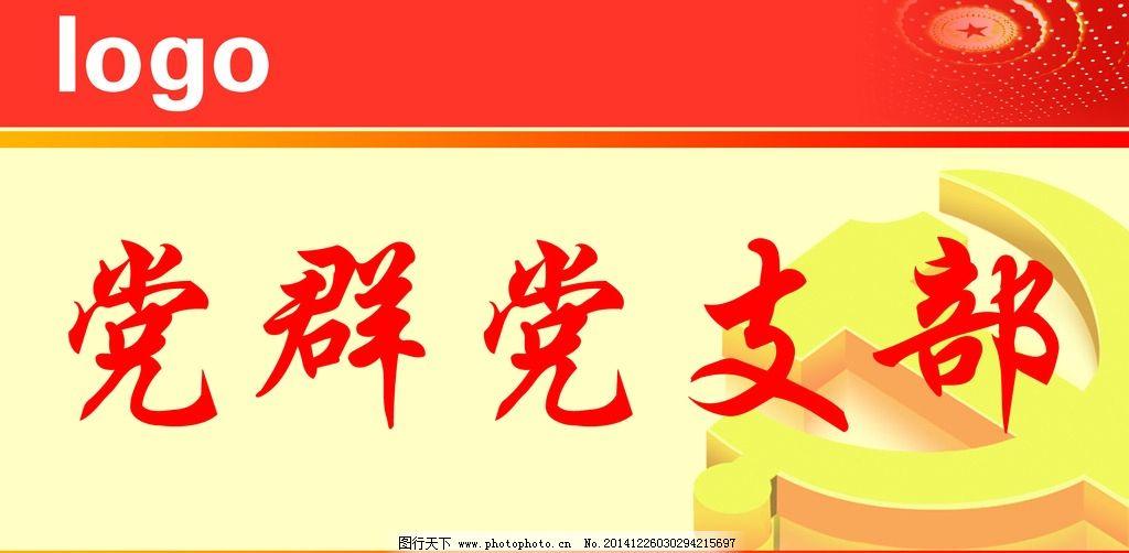 桌签 桌牌 党委 支部 会议  设计 广告设计 展板模板 300dpi psd