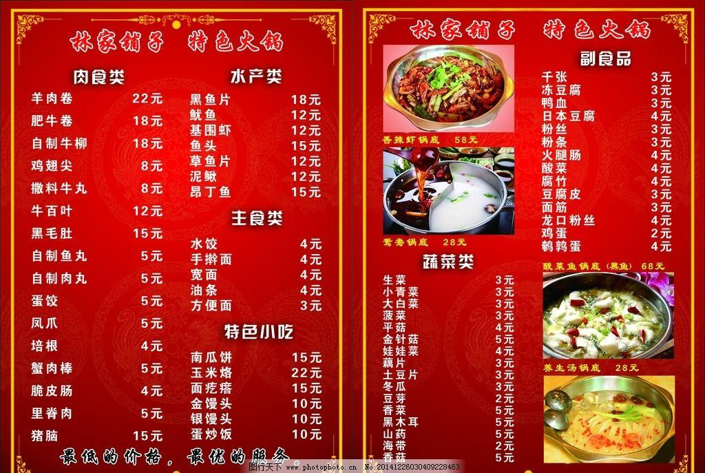 火锅菜单,写真,背景图片