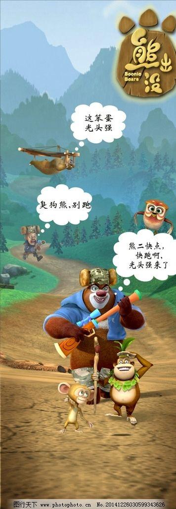 广告设计 卡通设计  熊出没 光头强 卡通展架 展架 卡通 熊大 森林