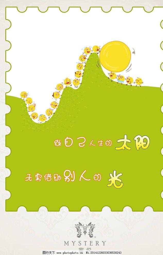 太阳 蛋黄 绿色 邮票 边框 清新 手绘 蜜悦 设计 psd分层素材 psd分层