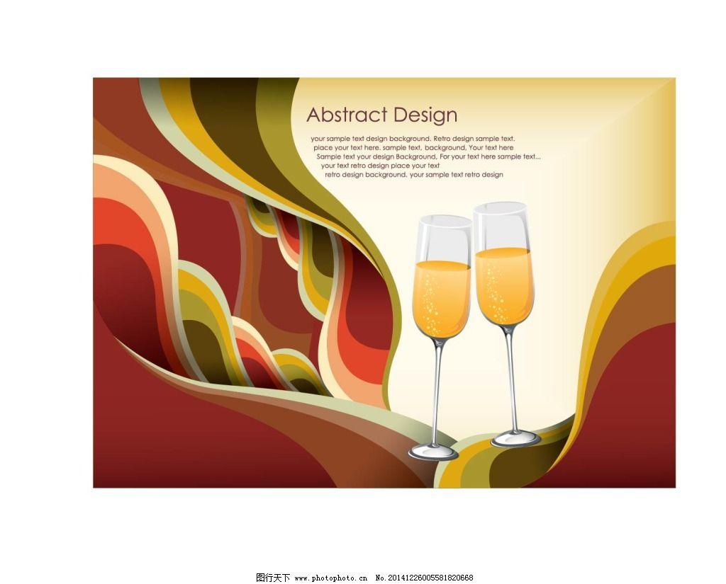 酒杯时尚设计图免费下载 杯子 酒 卡片 设计 杯子 酒 卡片 设计 矢量