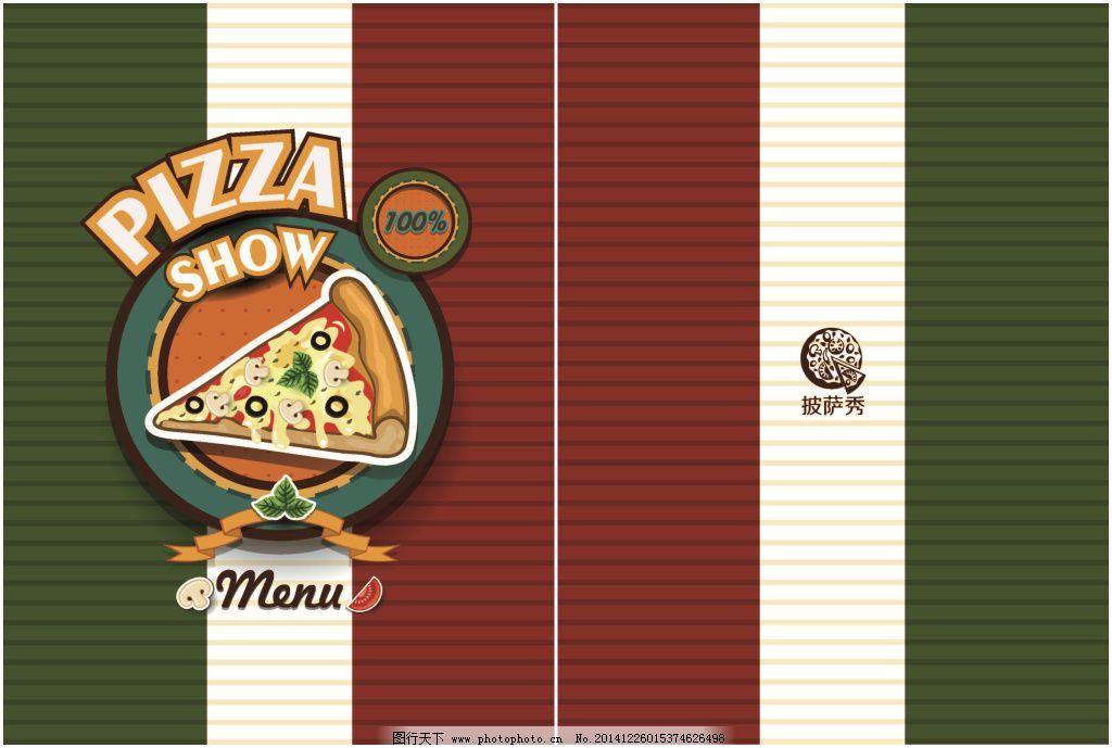 披萨菜单封面封底