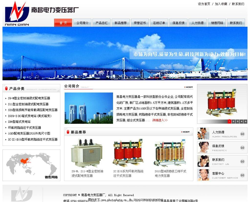 南昌电力企业网站图片_网页界面模板_ui界面设计_图行