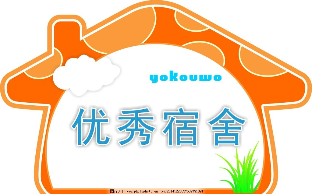 蘑菇 小房子 橘红 宿舍