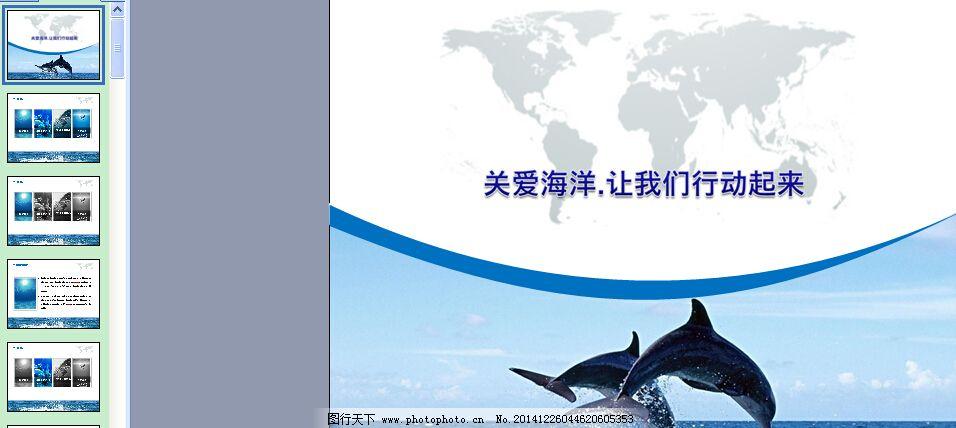 海洋环保主题ppt模板