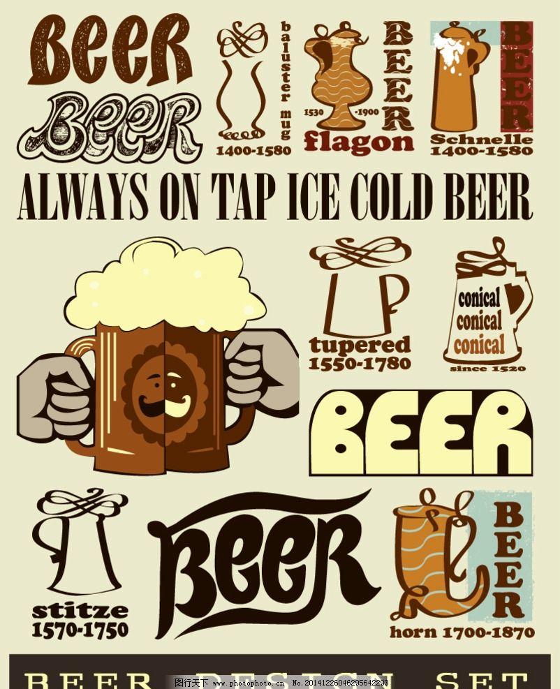 啤酒 beer 酒水 德国啤酒节