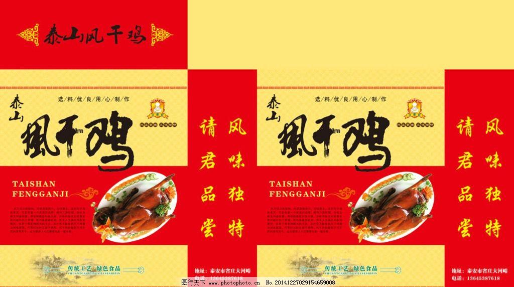 风干鸡 纸箱 彩箱 印刷 泰山风干鸡 设计 设计 广告设计 包装设计 300