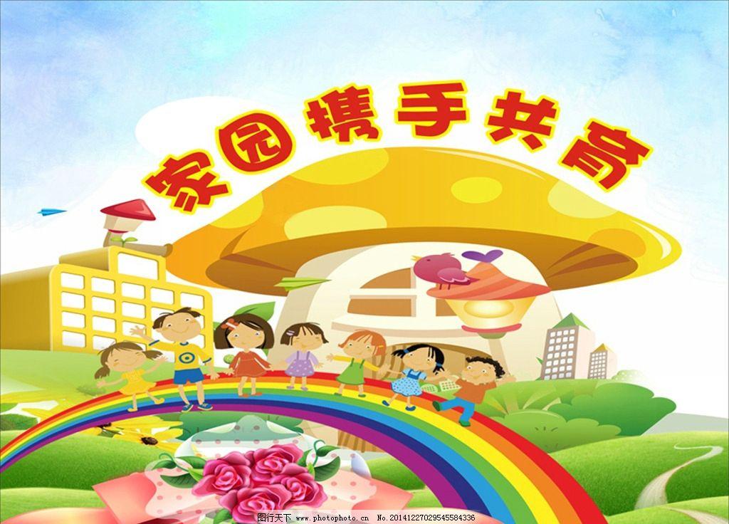 幼儿园海报 幼儿园展板 卡通儿童 七彩虹 花 学校 家园 家园携手共育图片