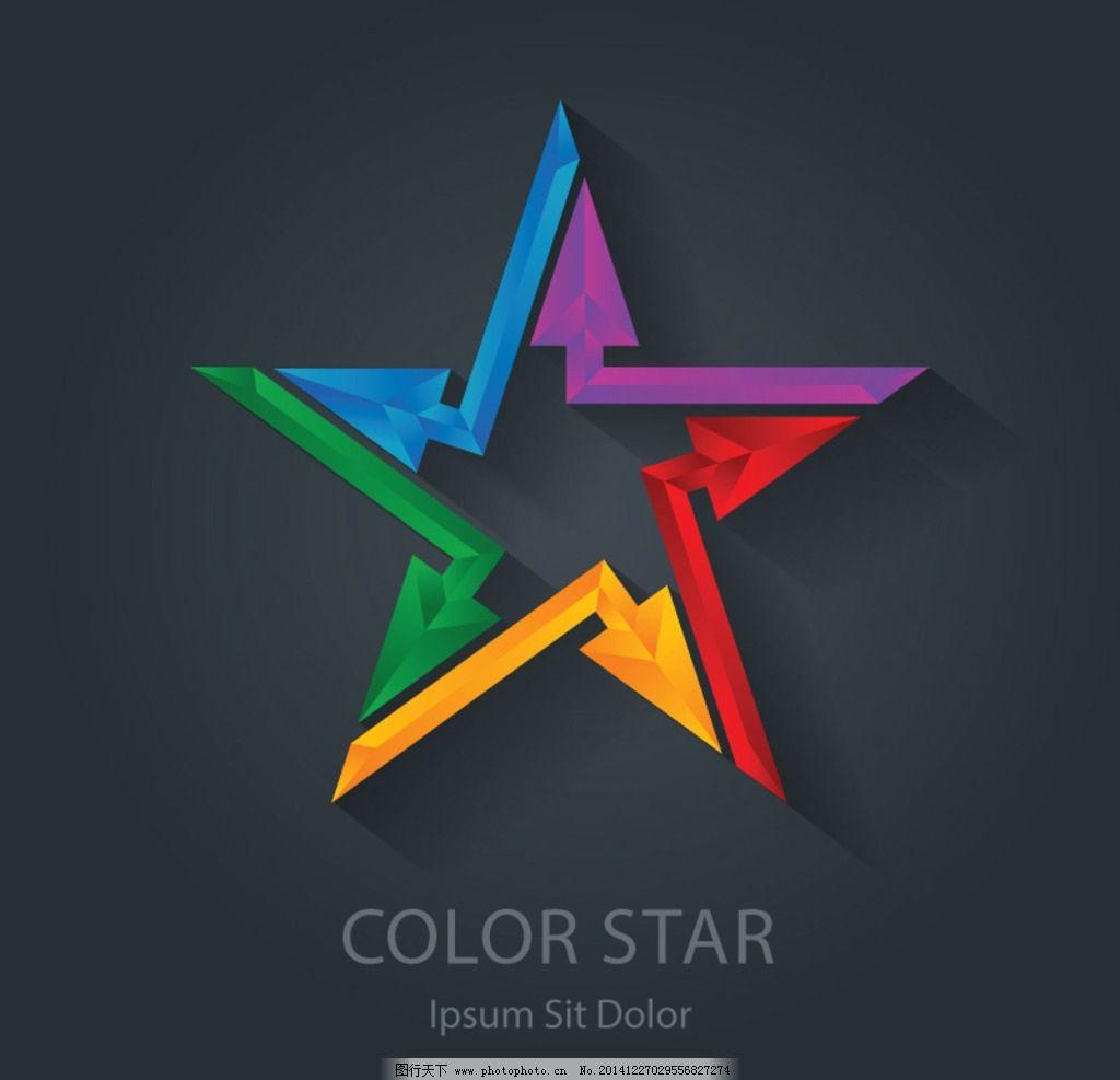 箭头 手绘箭头 五角星 动感箭头 矢量 广告设计