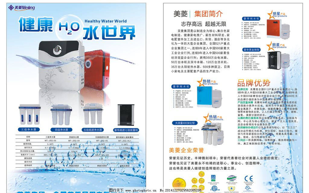 美菱净水器宣传单张最新图片