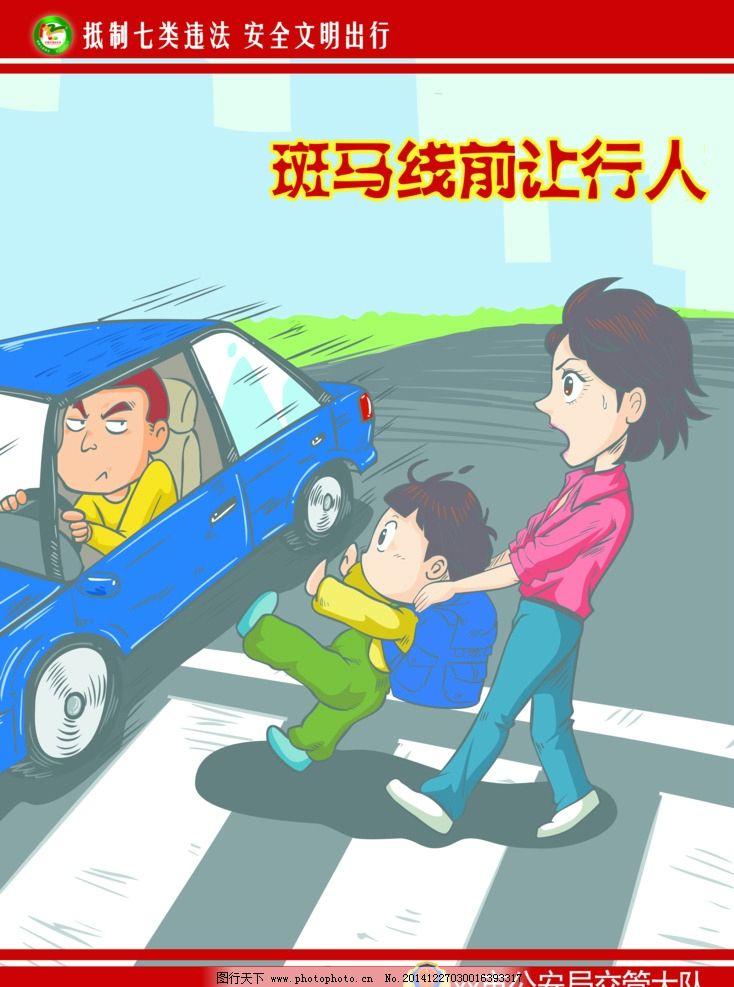 交通安全警示礼让斑马线图片