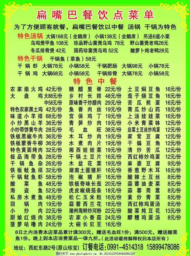 菜单 饭店 绿色渐变 菜谱 花纹 点菜单 菜单价目表 菜单价格表 设计