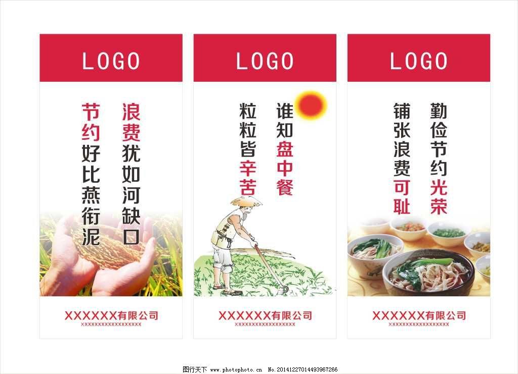 3D标语 名人名言 企业标语 企业挂画 企业海报 企业文化 企业宣传
