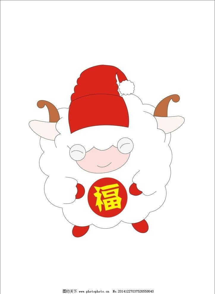 原创 羊年 吉祥物 形象 设计 设计 动漫动画 其他 300dpi jpg