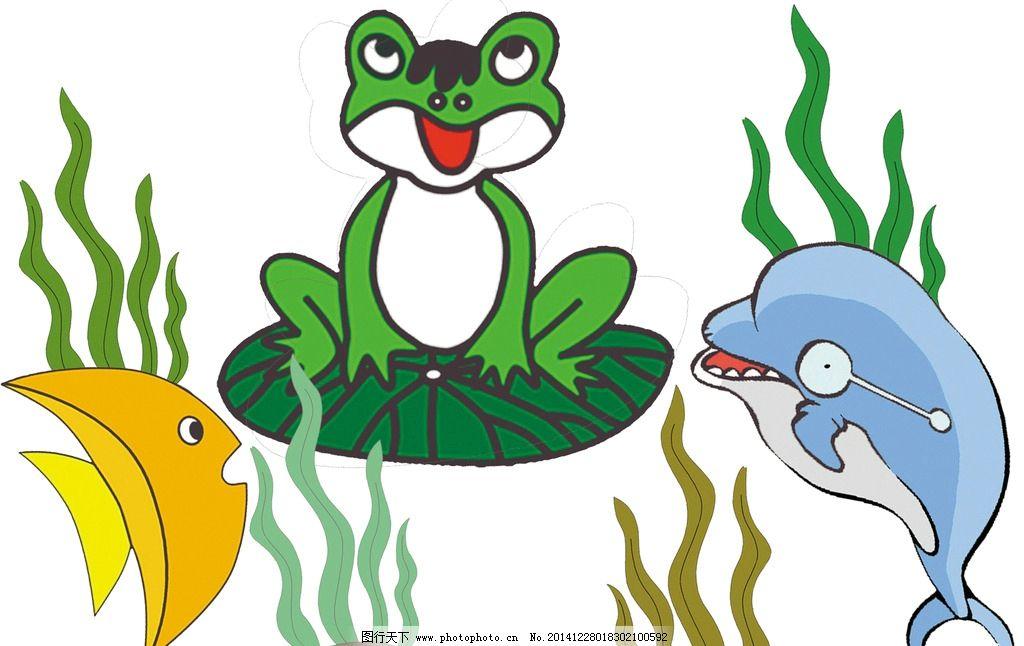 海底之家 海底世界 鱼 青蛙 海草 卡通动物 动漫动画