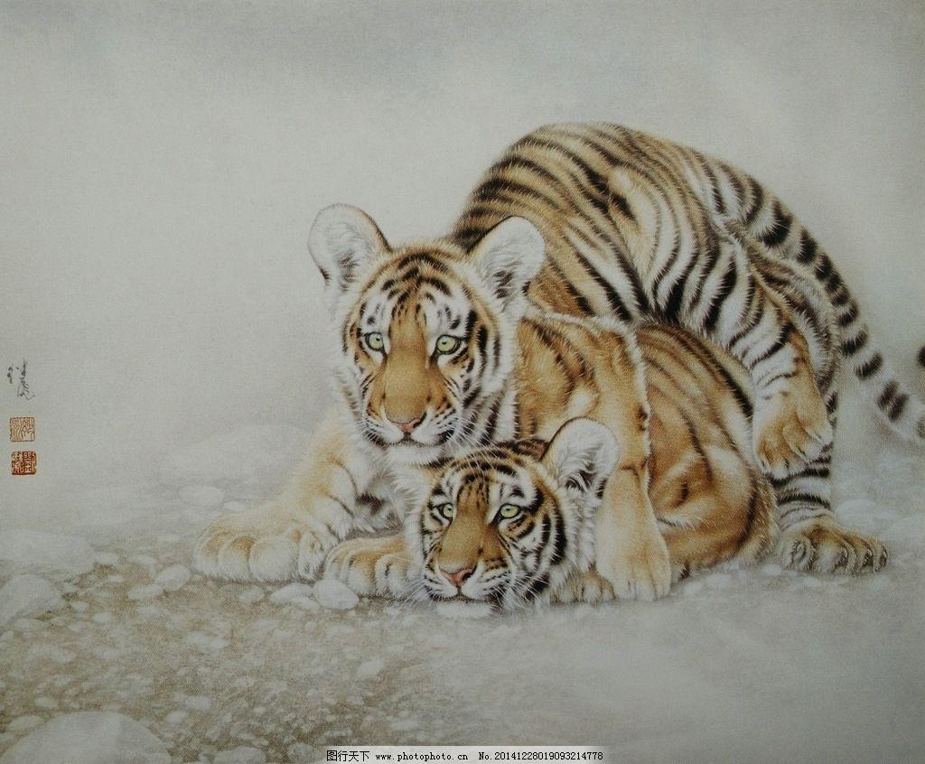画虎 工笔画 名家作品 动物画 名家画虎作品 画虎作品 设计 文化艺术