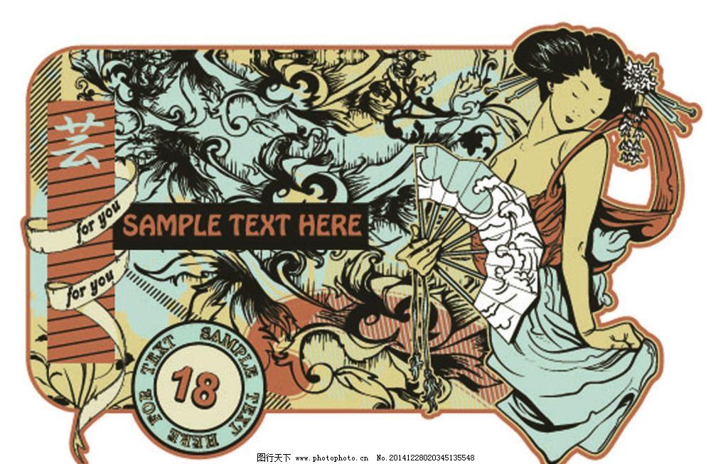 创意花纹 花纹样式 抽象花纹 设计 底纹边框 花边花纹 浮世绘 艺妓 插