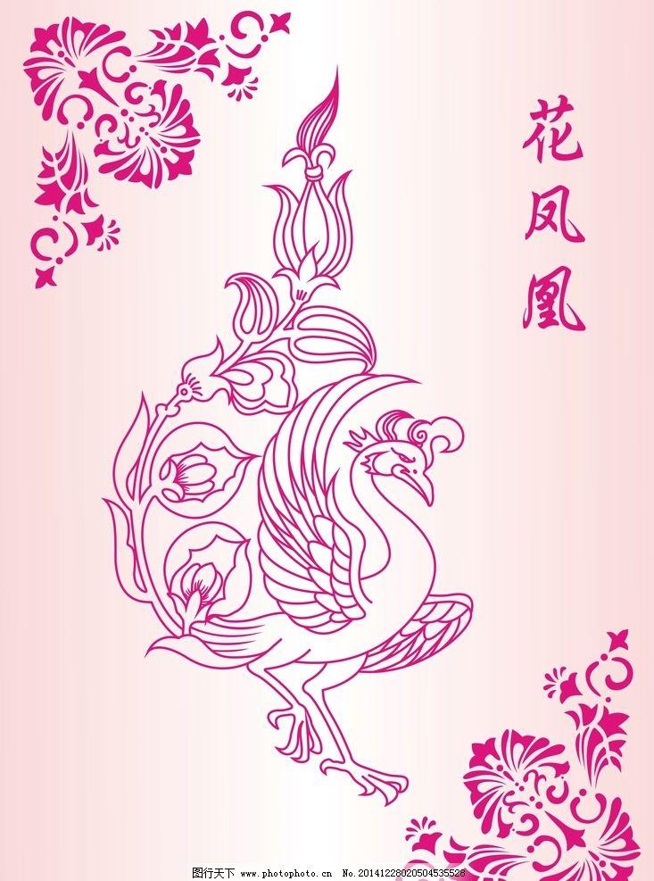 花凤凰 矢量 花边 底纹 花纹 高档花边 古典花边 边框 欧式花边