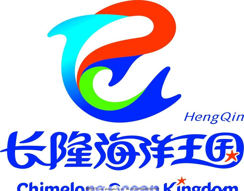 世界海洋公园logo