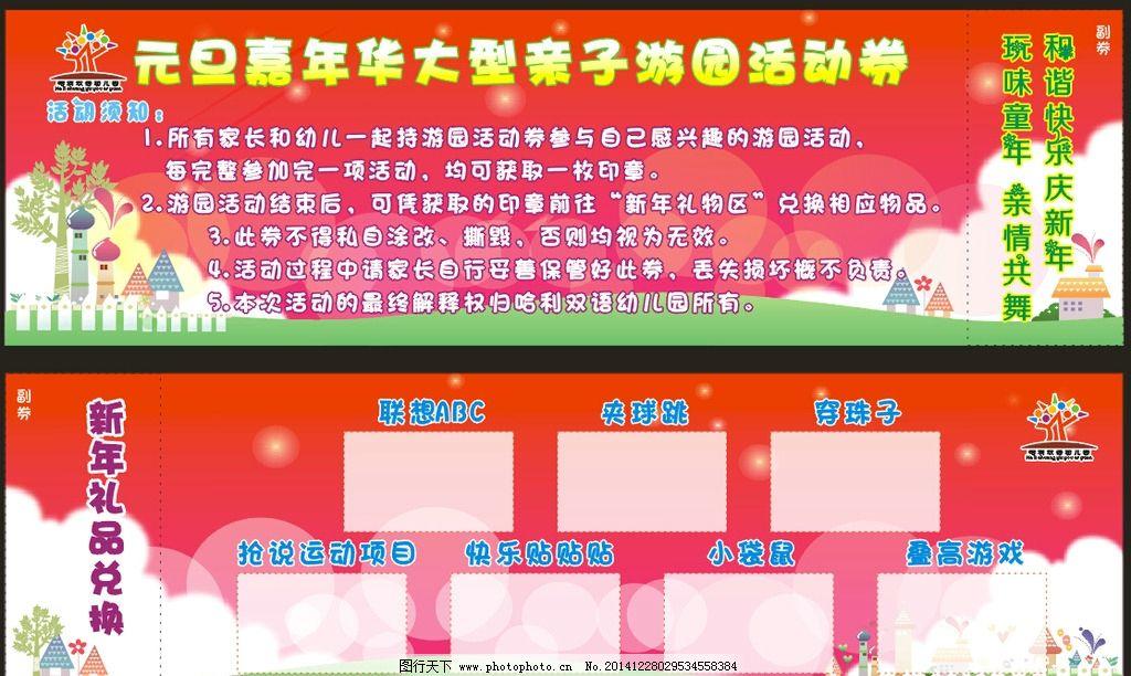 入场券 亲子活动 门票 卡通 幼儿园 亲子游戏 红色背景 爱心 小树