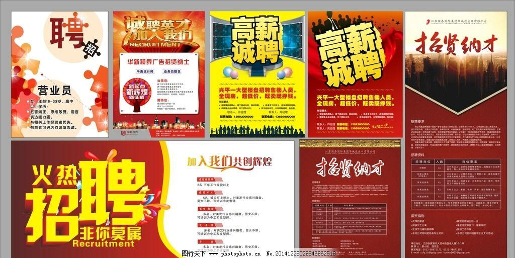 广告设计 设计案例  招聘 诚聘 英才 招兵买马 海报 活动 x展架 展示