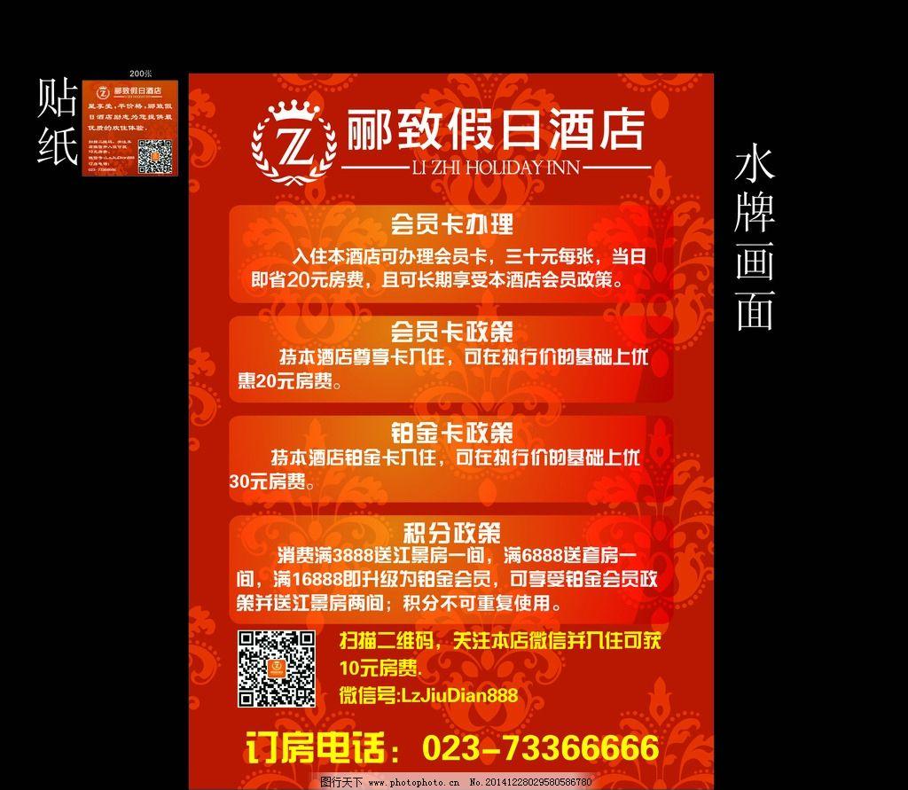 酒店 海报 水牌 底纹 cdr 宣传制作 设计 广告设计 广告设计  cdr