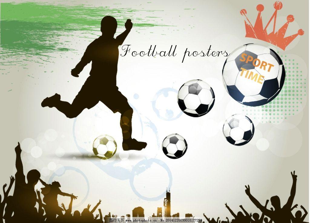 足球海报图片