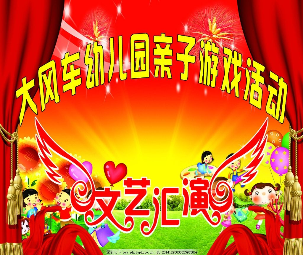 分层文件 儿童 彩虹 家庭 卡通 亲子 幼儿园 游戏 运动会 设计 广告