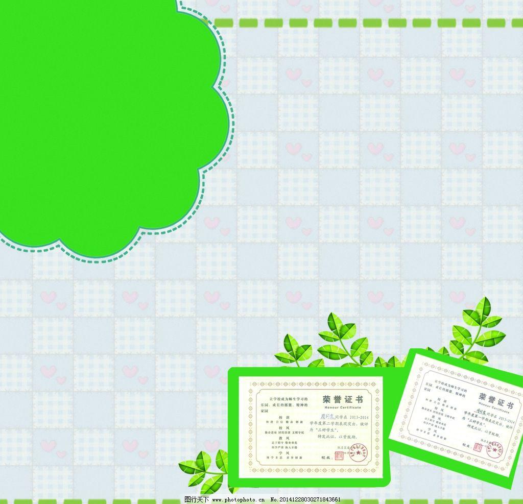 小学生展板图片_展板模板_广告设计_图行天下图库