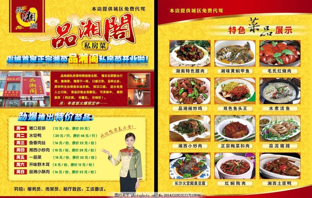 餐馆饭店宣传彩页 餐饮 餐厅 饭馆 酒店 宣传单 菜品 菜单 海报图片