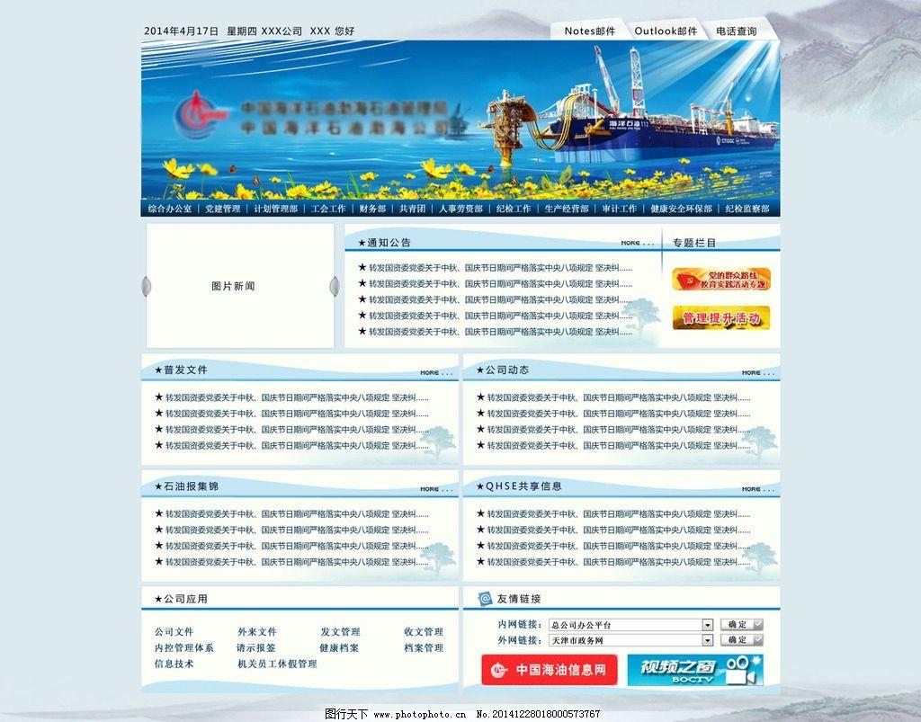 淡雅中国风网站首页图片_网页界面模板_ui界面设计_图