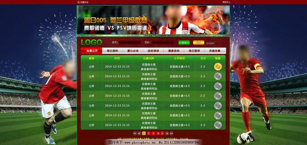 足球资讯哪个网站好_体育 足球 世界杯 竞猜 体育资讯 世界杯竞猜 设计 web界面设计 中文