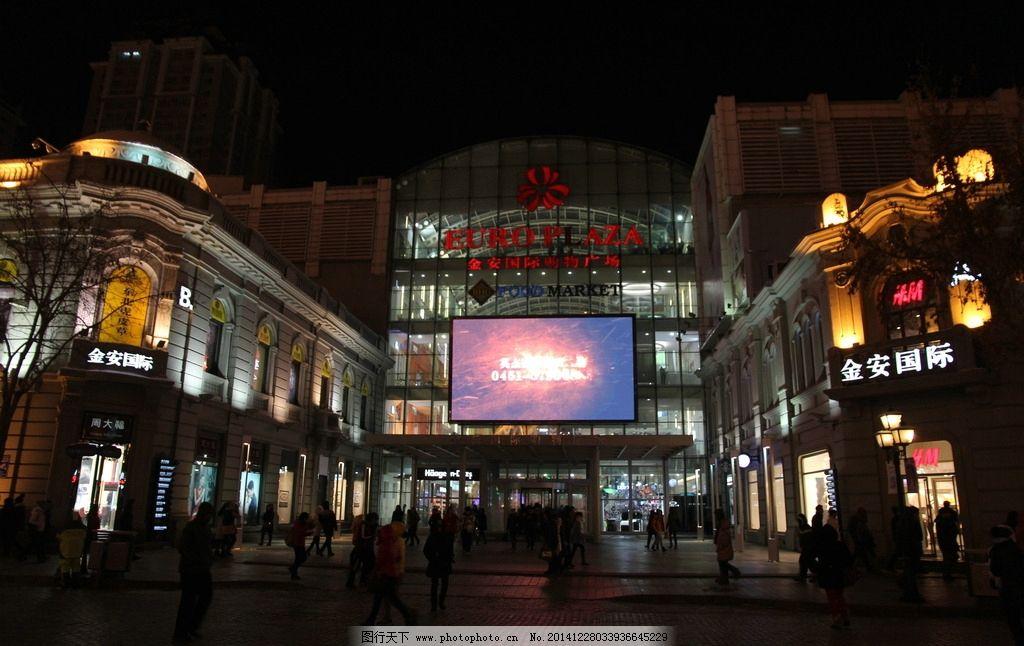 哈尔滨/哈尔滨夜景图片